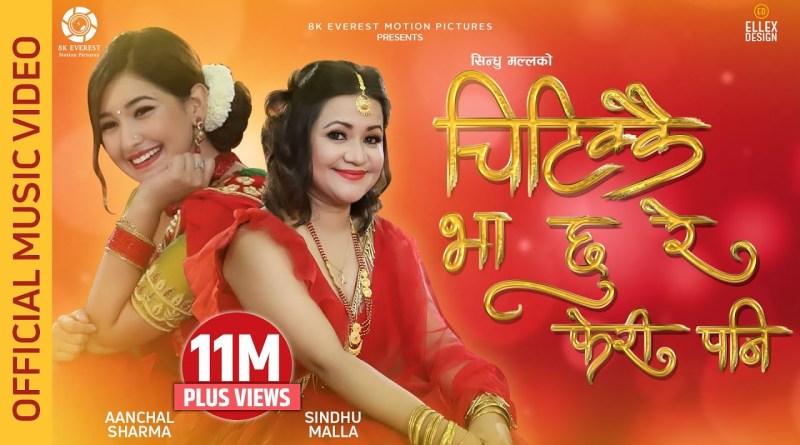 Chitikkai Bha Chu Re lyrics - Sindhu Malla Ft. Aanchal Sharma