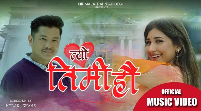 Tyo Timi Hau lyrics - Rajesh Payal Rai