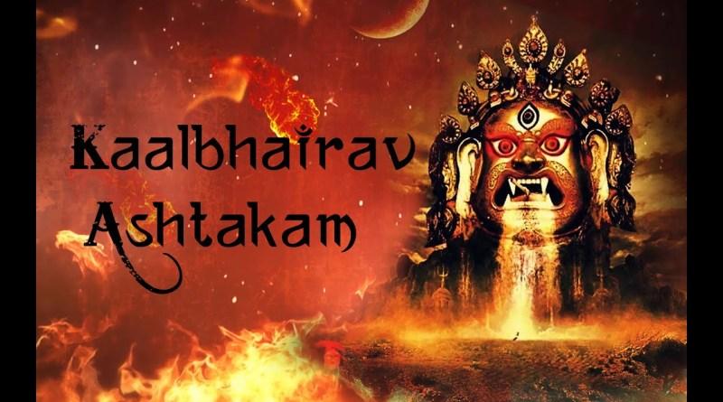 Kalabhairava Ashtakam Lyrics