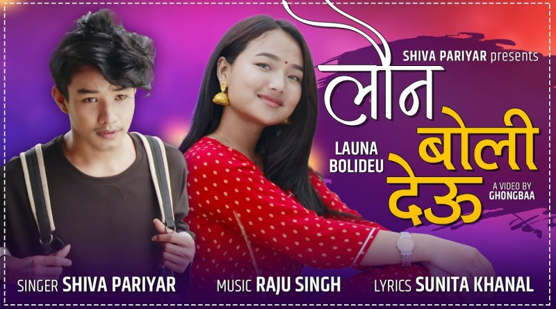 Launa Bolideu lyrics - Shiva Pariyar