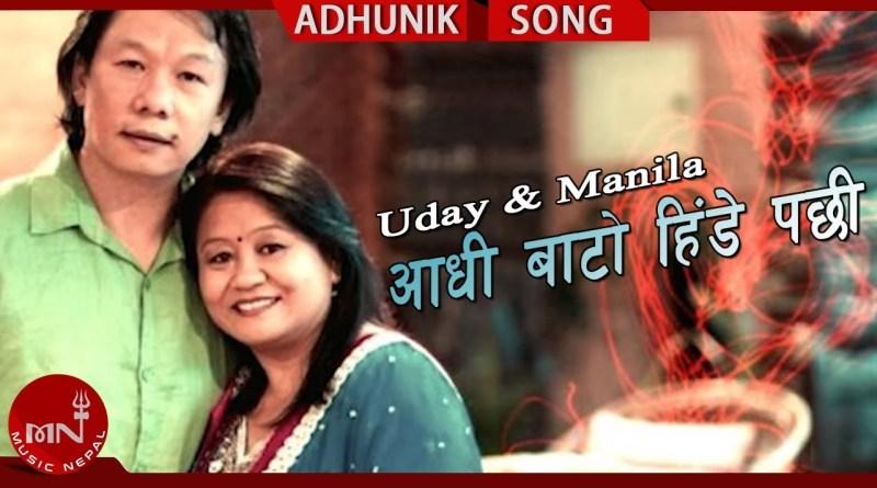 AADHI BATO HINDE PACHHI lyrics - Udaya Sotang & Manila Sotang