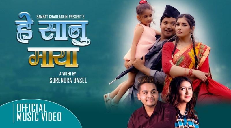 Hey Sanu Maya Lyrics - Samrat Chaulagain, Rachana Rimal