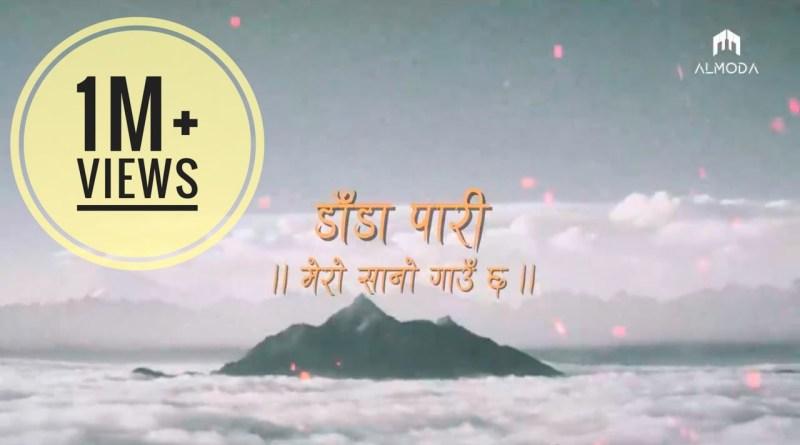 Danda Pari lyrics - Almoda