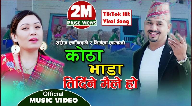 Sital Chhaya lyrics - Saroj Lamichhane, Nirmala Lama