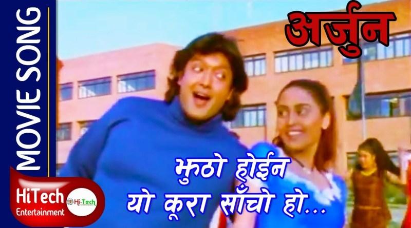 Jhutho Hoina Yo Kura Sancho Chha lyrics - Udit Narayan Jha,Deepa Jha