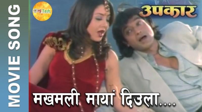 Makhamali Maya Diula lyrics - Udit Narayan Jha,Sadhana Sargam