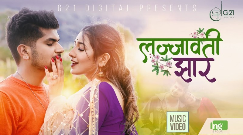 Lajjawati Jhar lyrics - Mahesh Kafle