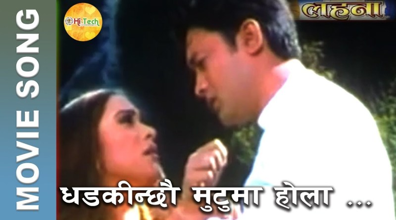 Dhadkinchhau Mutuma Hola lyrics - Udit Narayan Jha, Sanjeewani