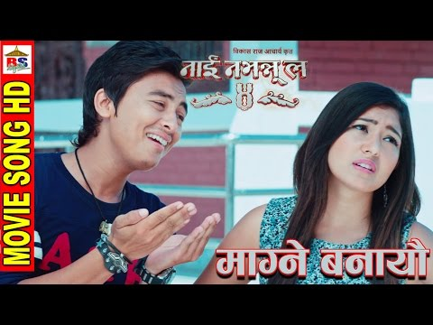 Magne Banayeu Lyrics - Pralhad Timilsina, Indira Joshi