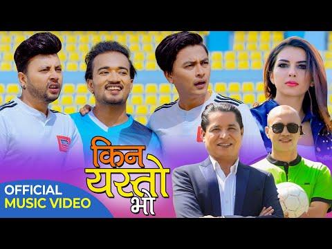 Kina Yesto Bho Lyrics - Durgesh Thapa, Paul shah, sudhir shrestha
