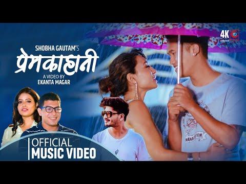 Prem Kahani Lyrics - Pratap Das, Shova Gautam