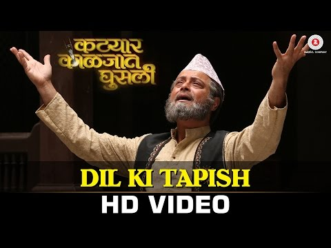 Dil Ki Tapish Lyrics - Rahul Deshpande