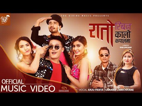 Rato Riban Kalo Kapalma Lyrics - Anju Panta Sanjeeb Lamichhane