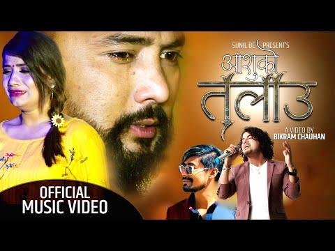 Aashuko Talau Lyrics - Pramod Kharel