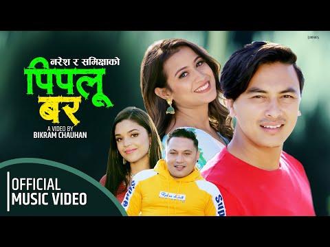 Pipalu Bar Lyrics - Naresh Khati, Samikshya Adhikari