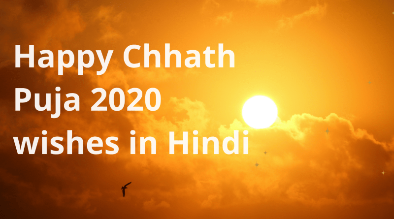 Happy Chhath Puja 2020 wishes in Hindi- mantra, wishes,