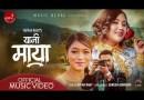 Yani Maya Lyrics - Astha Raut