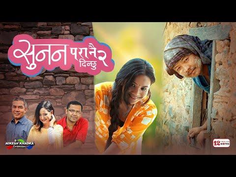 Sunana Lyrics - Melina Rai, Hari Lamsal
