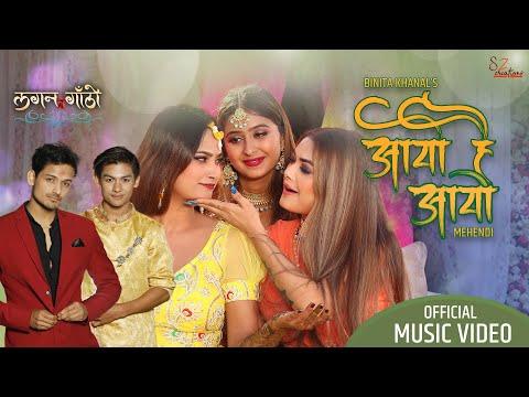 Aayo Hai Aayo Lyrics - Prabisha Adhikari