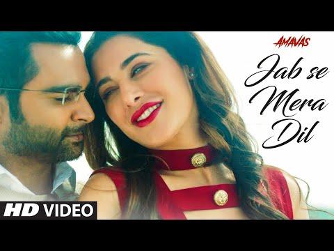 Jab Se Mera Dil Lyrics - Armaan Malik, Palak Muchha