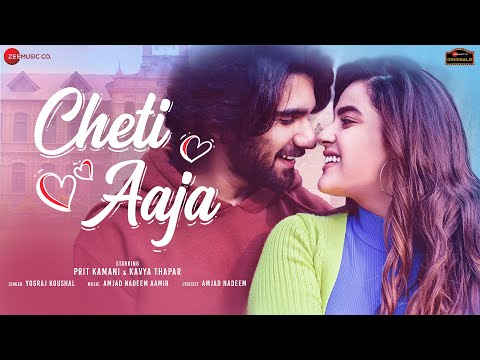 Cheti Aaja Lyrics - Yograj Koushal