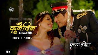 Kunai Din Tyo Kathama Lyrics - Sugam Pokharel, Anju Panta