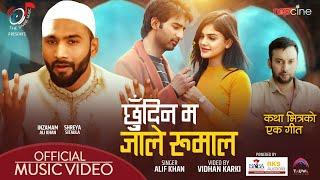 Chhudina Ma Jaale Ruma Lyrics - Alif Khan