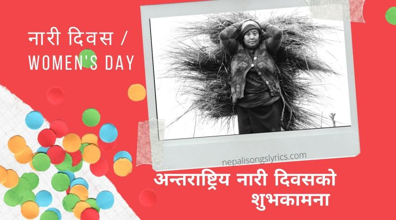 नारी दिवस - nari diwas quotes and wishes in nepali - international womens day