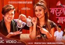 Yesto Maya Lyrics - Pratap Das, Benisha Poudel