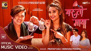 Yesto Maya Lyrics - Pratap Das, Benisha Poudel