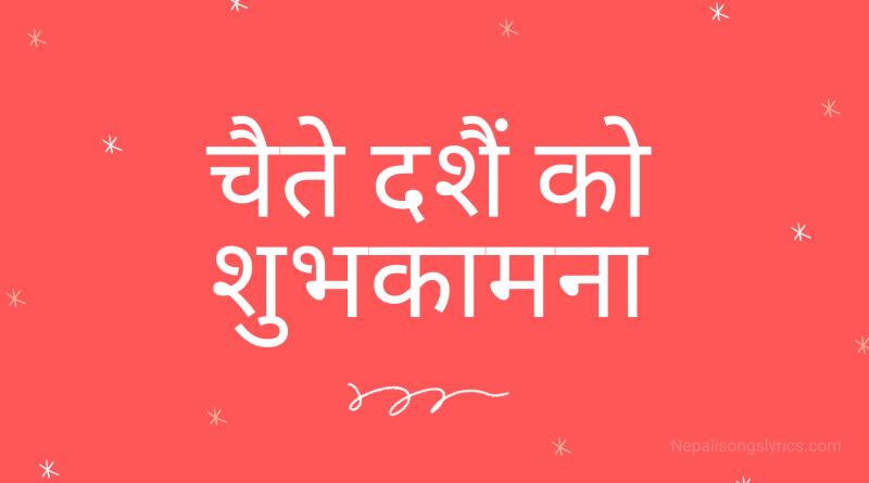 happy chaite dashain wishes in Nepali