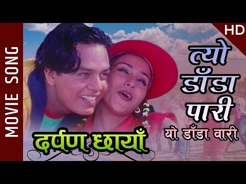 Tyo Dada Pari Yo Dada Wari Lyrics