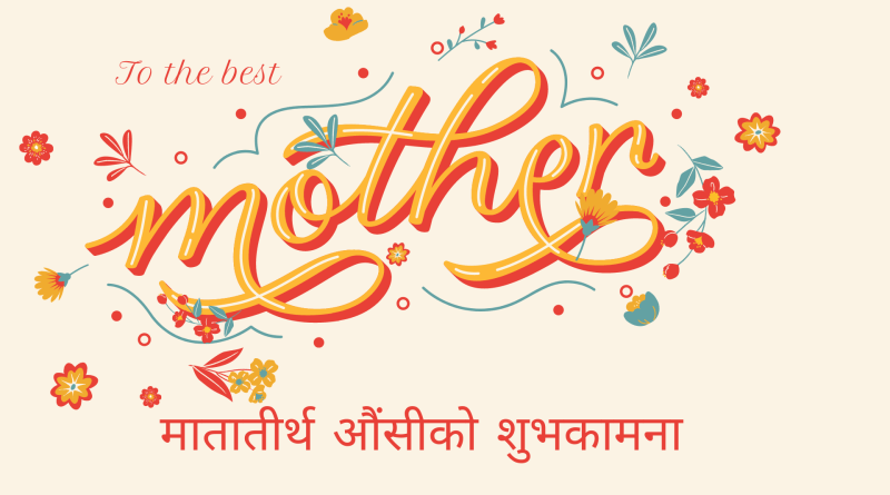 Mothers Day Wishes in Nepali - मातातीर्थ औंसीको शुभकामना! 2077/2021