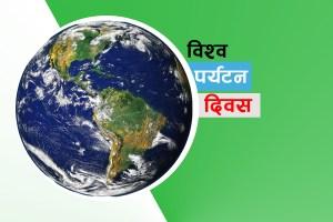 आज विश्व पर्यटन दिवस :अनि नेपालले आधुनिक विश्वमा पर्यटकीय गन्तव्यको पहिचान पायो