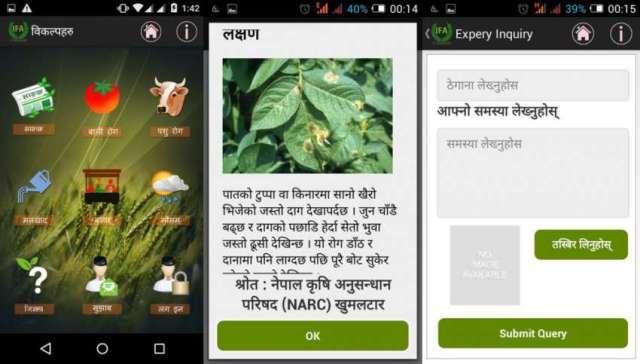 IFA Krishi (agriculture) app
