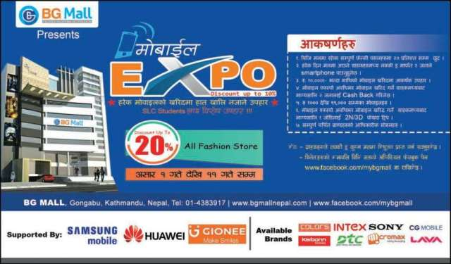 Mobile Expo at BG Mall
