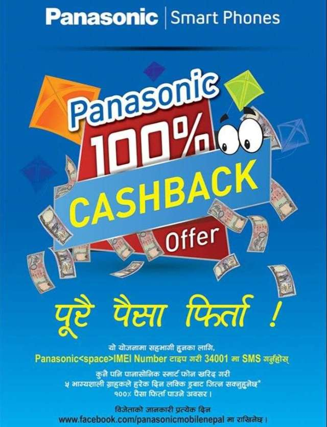 Panasonic SmartPhone festive Offer