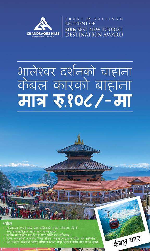 Offer on Chandragiri Cable car