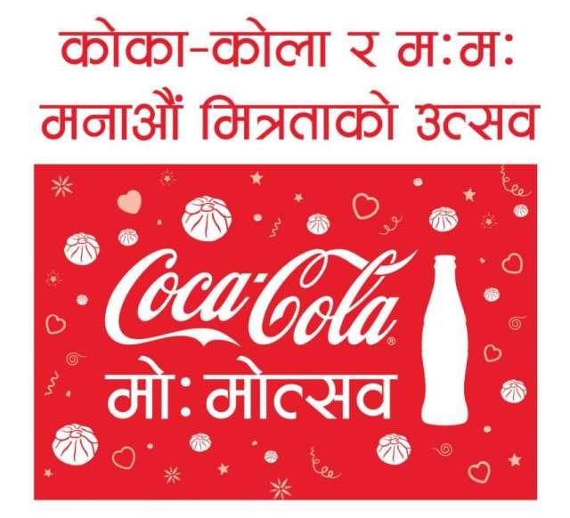 Coca-Cola Mo:motsav is back again!