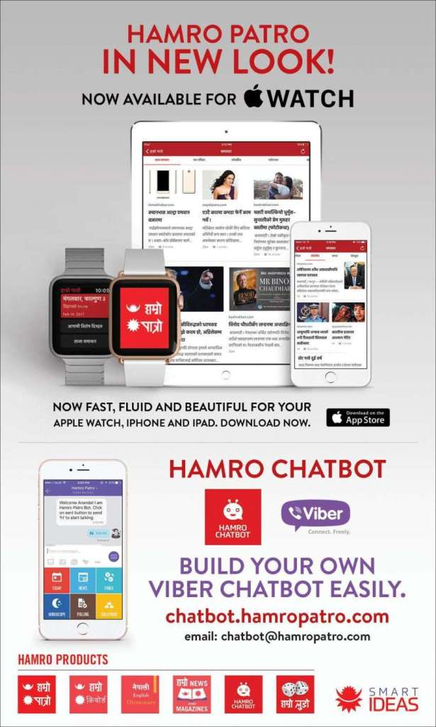 Hamro Patro App optimized version for iPAD and Apple Watch