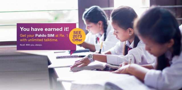 Ncell brings special package to SEE appeared students