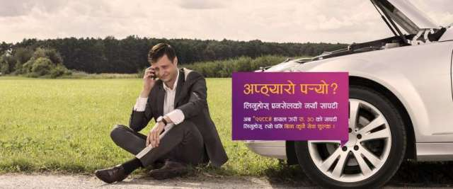 Ncell launches new offer on Saapati