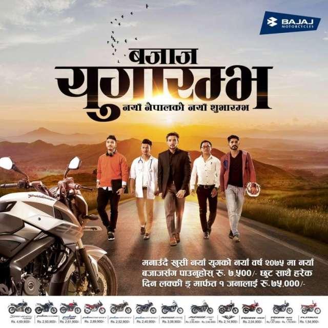New Year campaign 'Bajaj Yugarambh'