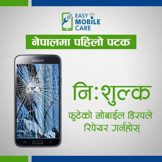 Easy Care Mobile to Replace Broken Screen Free of Cost