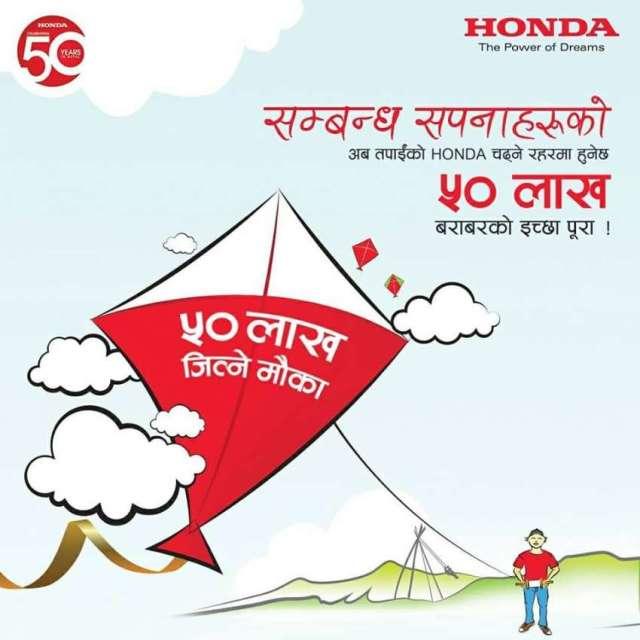 Honda's Dashain-Tihar Scheme