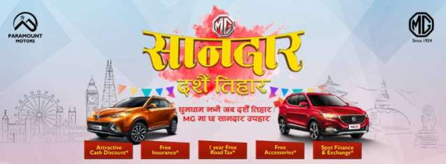 MG Vehicles announces its festive campaign