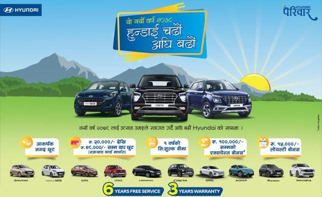 Hyundai's New Year 2078 Offer