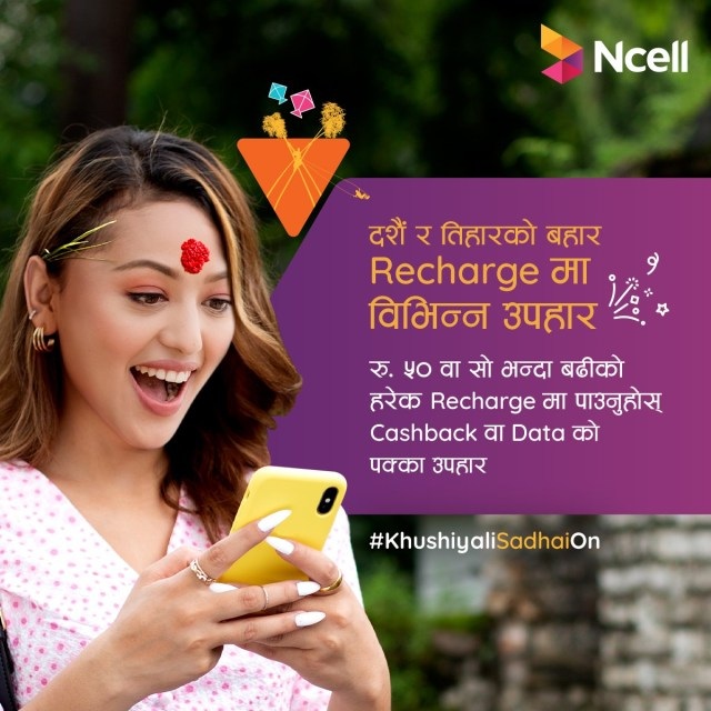 Ncell's Festive Offer: PAYG data at just Re. 1 per MB and bonus balance or data on recharge