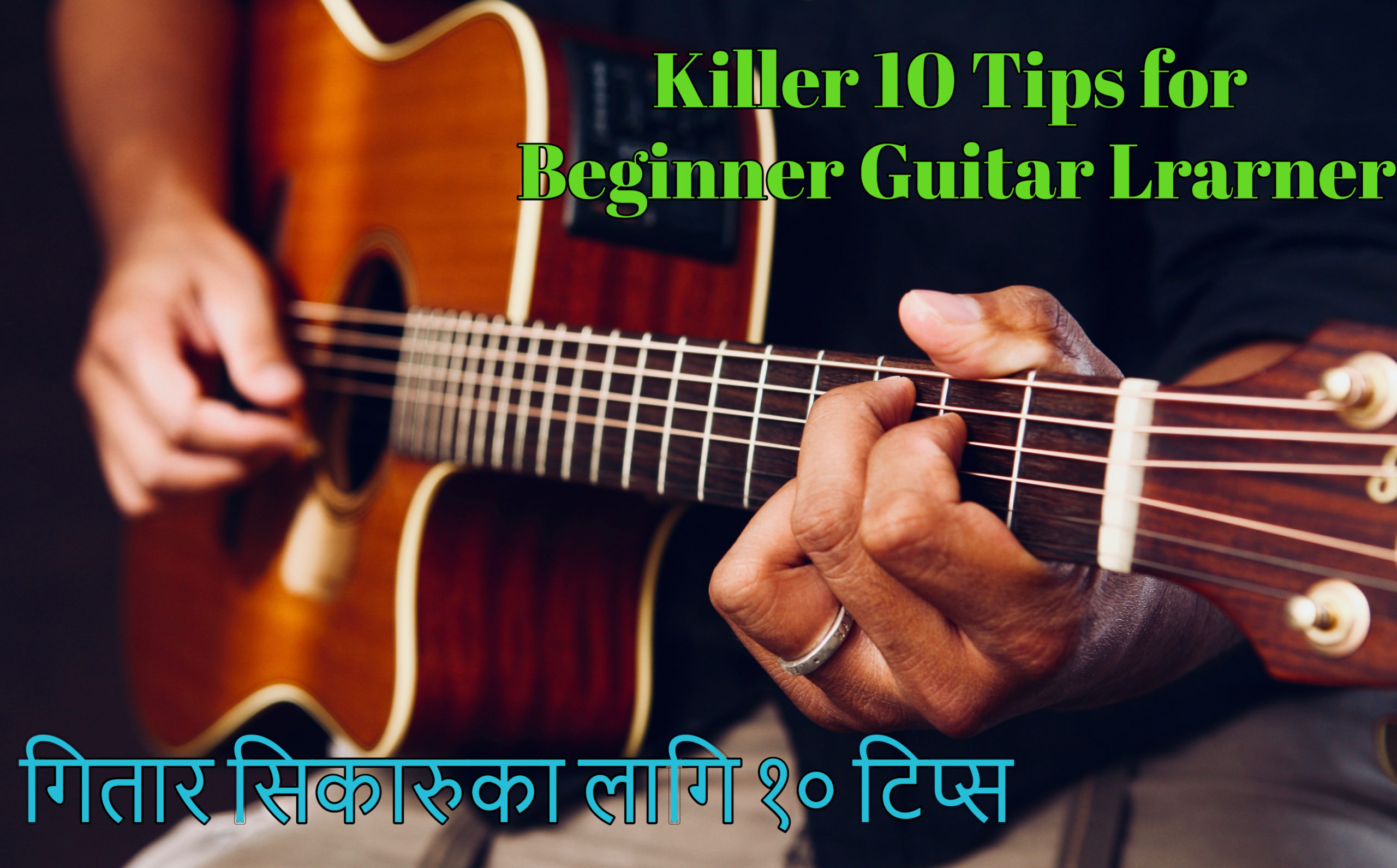 गितार सिकारुका लागि १० टिप्सहरु _ 10 Tips for Beginner Guitar Learner _ First 10 Things Beginner Should Learn