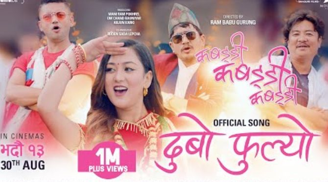Dubo Phulyo Lyrics – Hemanta Rana and Hritika Shrestha (KABADDI KABADDI KABADDI) | Nepali Movies Songs Lyrics, Chords and Tabs